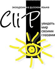 CliP — Экскурсии на русском языке с 1994 года