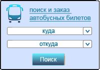 Поиск и заказ билетов он-лайн